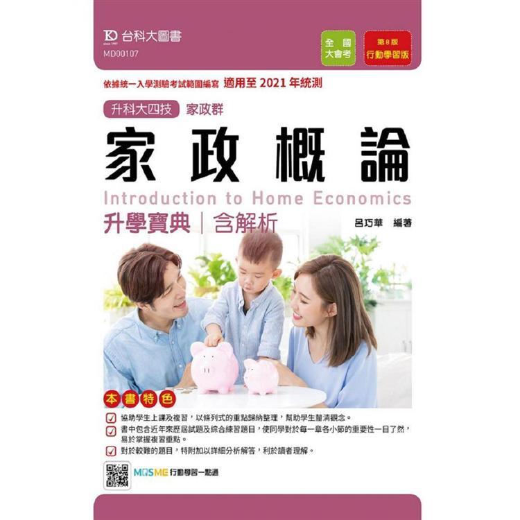 家政概論升學寶典家政群(含解析本)-適用至2021年統測-升科大四技(附贈MOSME行動學習一點通)