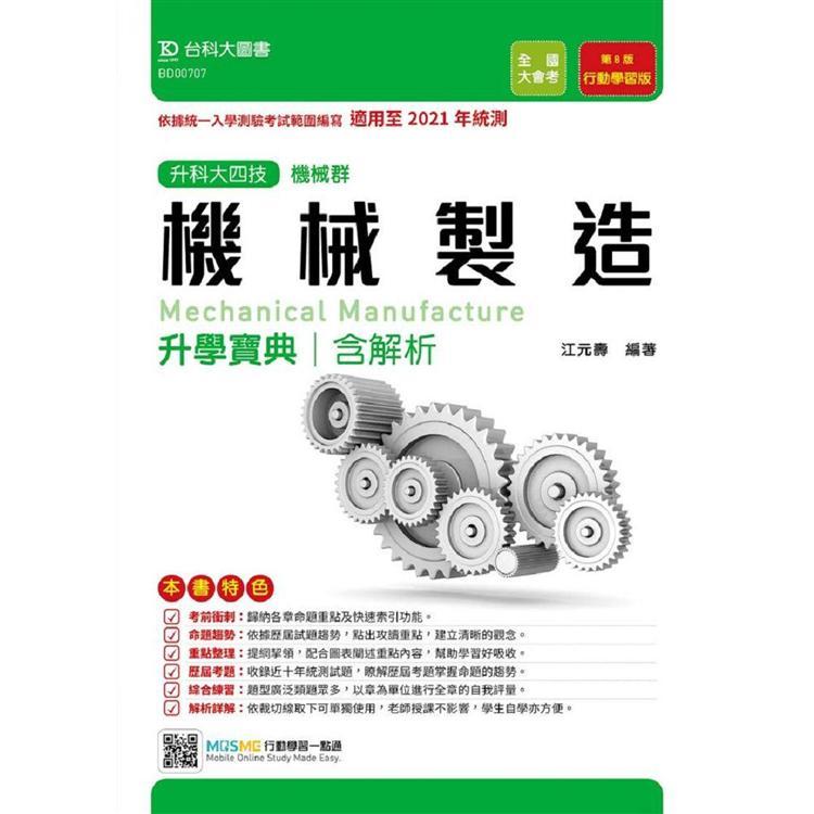 機械製造升學寶典(機械群)-適用至2021年統測-升科大四技(附贈MOSME行動學習一點通)