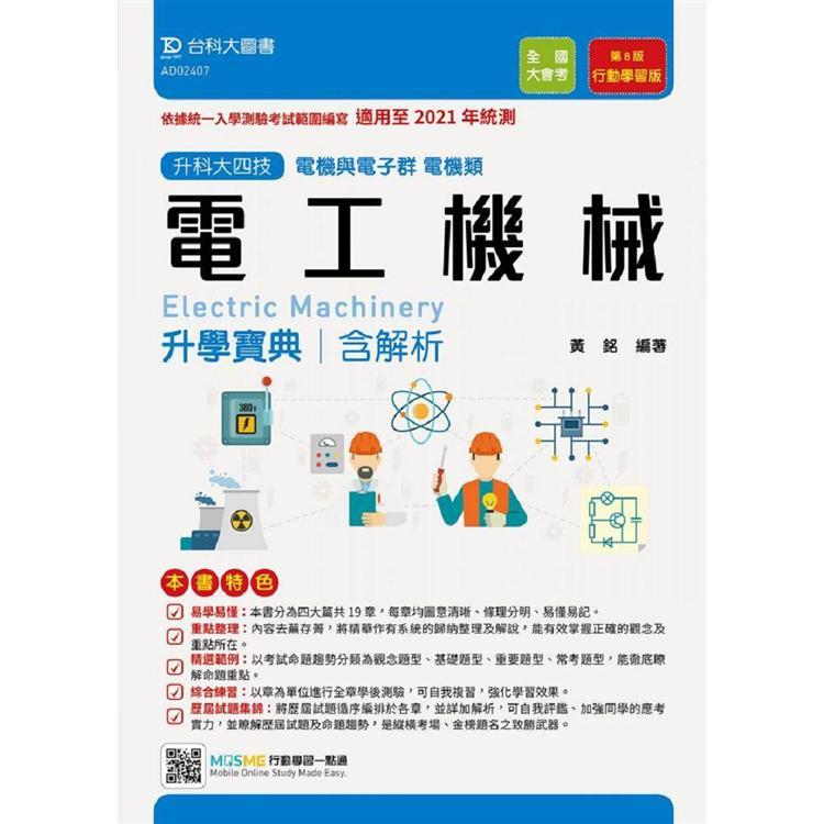 電工機械升學寶典(電機類)-適用至2021年統測-升科大四技(附贈MOSME行動學習一點通)