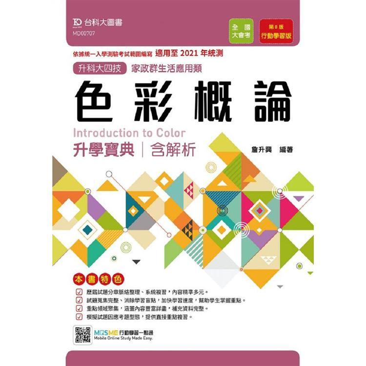 色彩概論升學寶典(家政群生活應用類)-適用至2021年統測-升科大四技(附贈MOSME行動學習一點通)