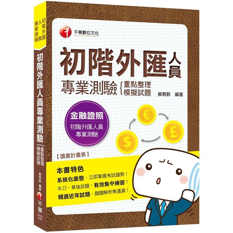 2020年[金融證照奪分秘笈]初階外匯人員專業測驗 (重點整理+模擬試題)  [初階外匯人員專業測驗]