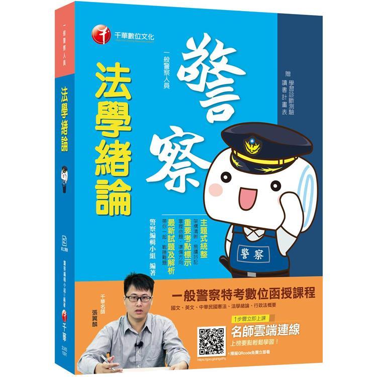2020年[警察考試就看這本]法學緒論[一般警察人員﹞
