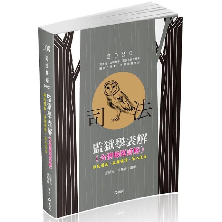 監獄學表解(司法三、四等特考考試適用)
