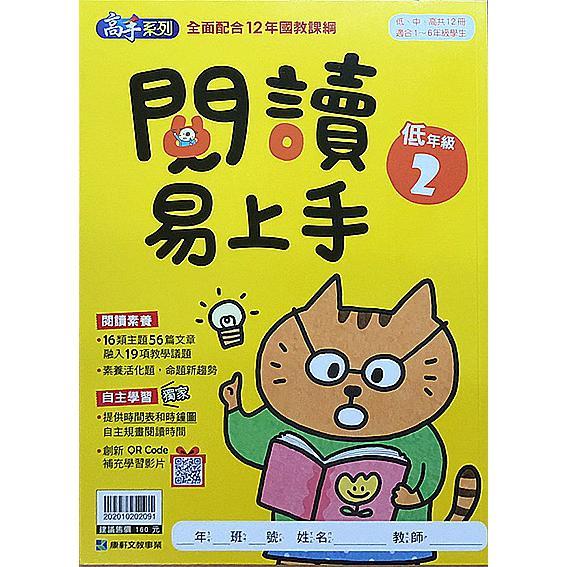 108新課綱{閱讀素養}閱讀易上手低年級(2)+QR Code補充學習影片