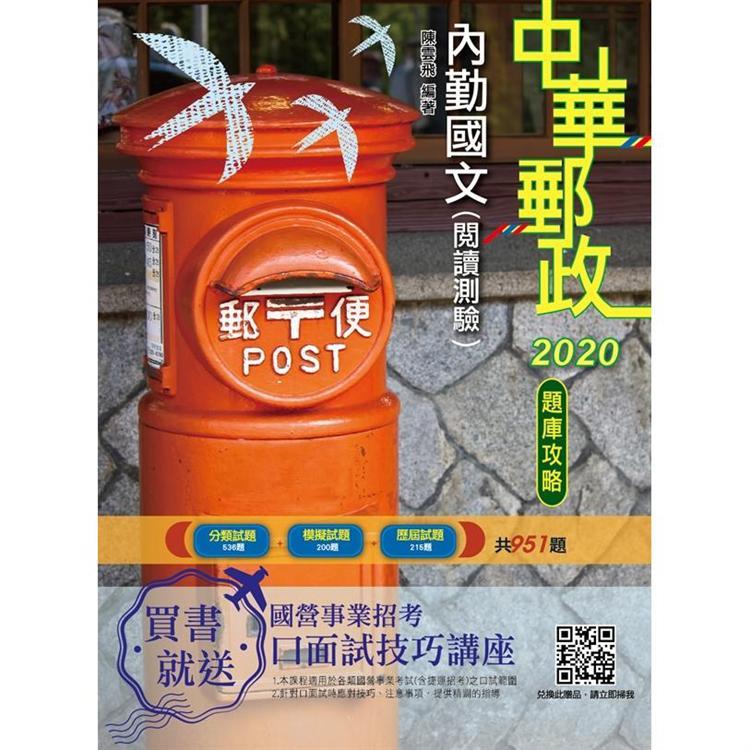 2020年內勤國文(閱讀測驗)題庫攻略(中華郵政(郵局)專業職(一)、專業職(二)內勤)