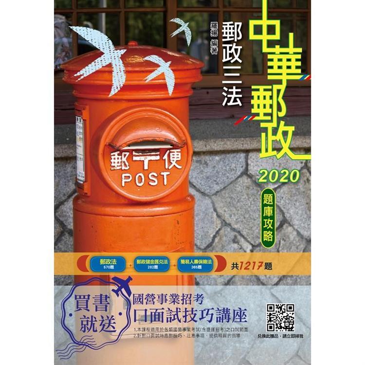 2020年郵政三法大意題庫攻略(郵局考試適用)(共1217題精選題)(三版)