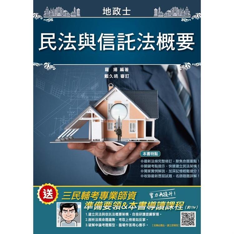 2020年民法與信託法概要(地政士考試適用)(贈準備要領及導讀影音課程)(五版)