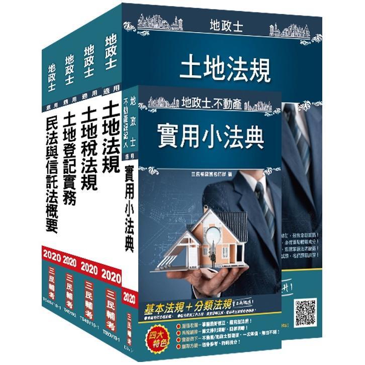 2020年地政士[專業科目]套書(地政士考試適用)(108年最新修法)