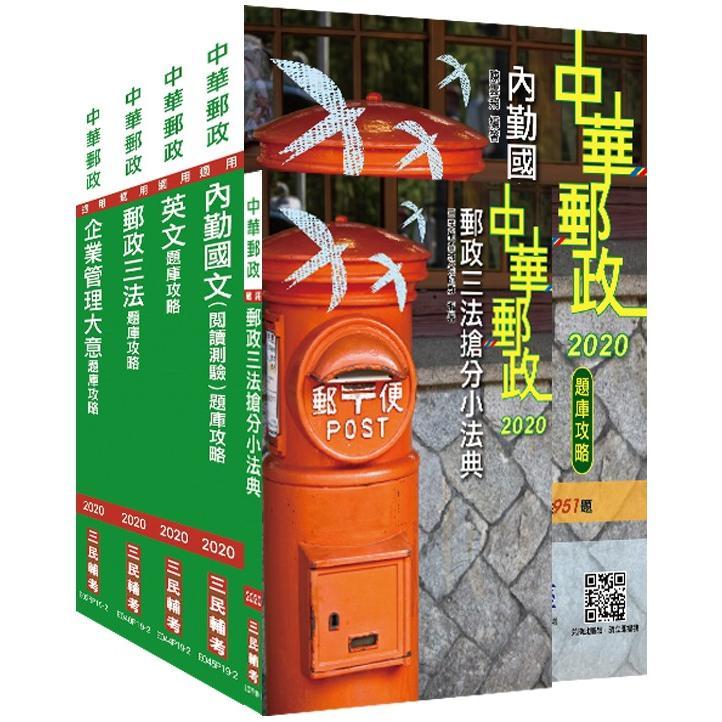 2020年中華郵政(郵局)[專業職(二)內勤人員]題庫攻略套書(贈郵政三法搶分小法典)