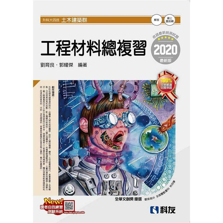 升科大四技-工程材料總複習(2020最新版)(附解答本)