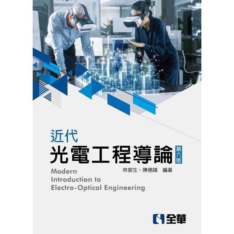 近代光電工程導論(第六版)