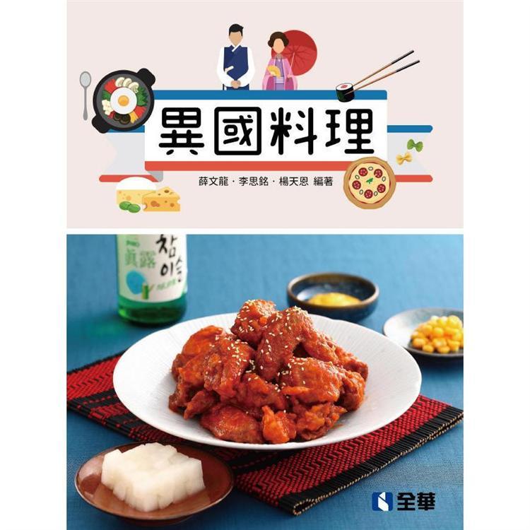 異國料理(附實習手冊)
