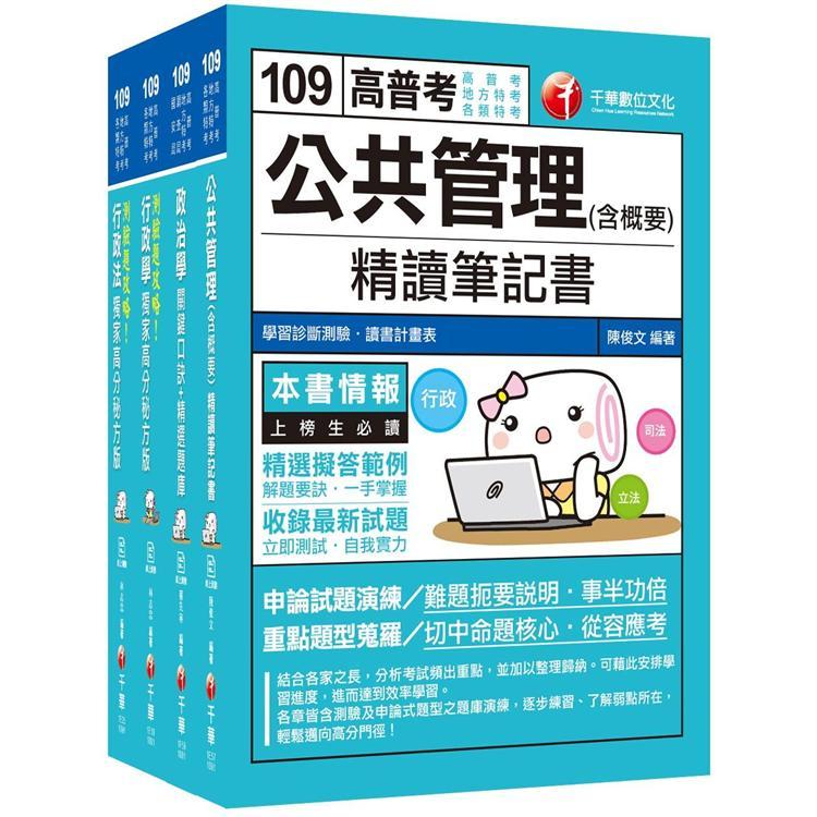 109年《一般行政科》普考/地方四等專業科目套書
