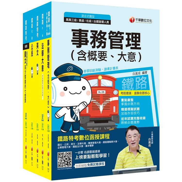 109年《事務管理_佐級》鐵路特考課文版套書