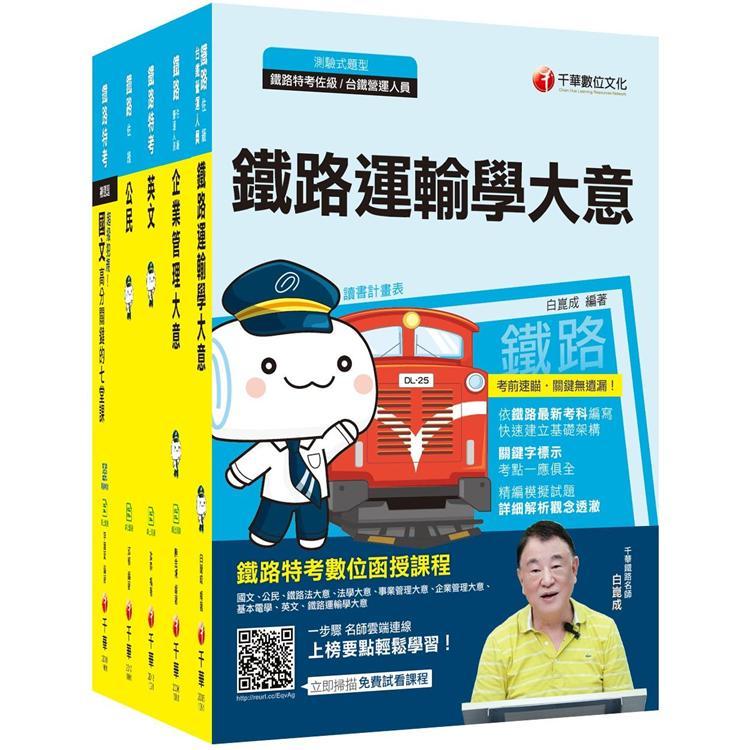109年《運輸營業_佐級》鐵路特考課文版套書