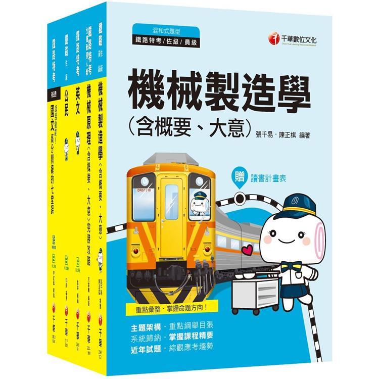 109年《機械工程_佐級》鐵路特考課文版套書