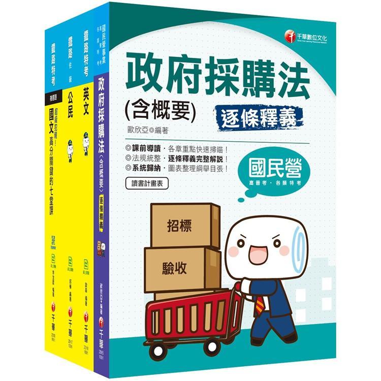 109年《材料管理_佐級》鐵路特考課文版套書