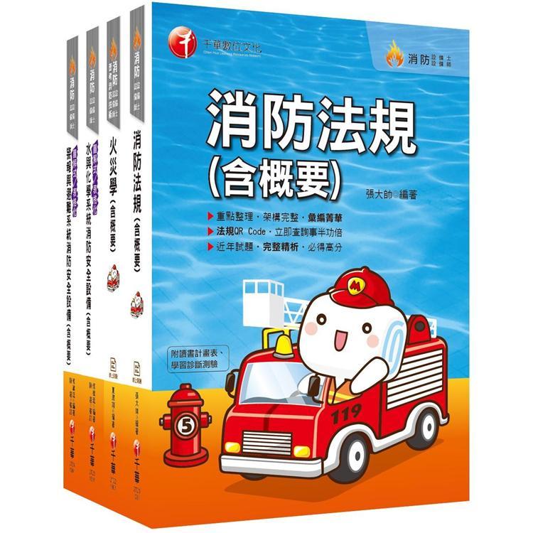 109年消防設備士套書