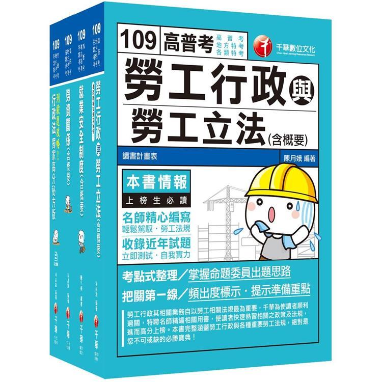 109年《勞工行政科》普考/地方四等專業科目套書