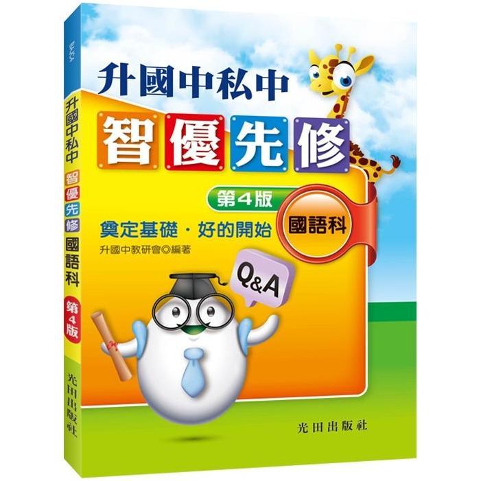 升國中私中智優先修(國語科)第4版