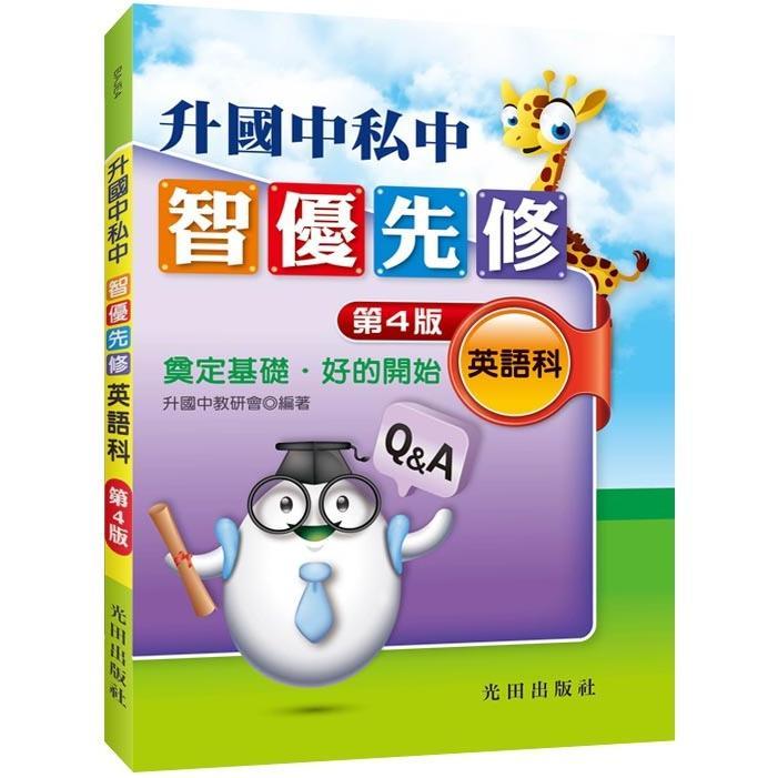 升國中私中智優先修(英語科)第4版