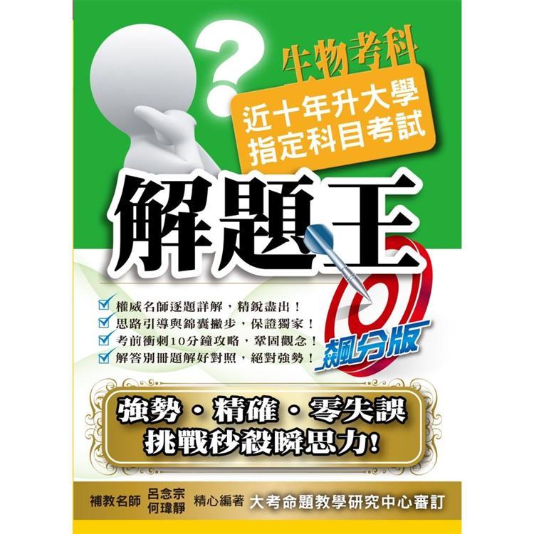 109升大學指定科目考試解題王-生物考科