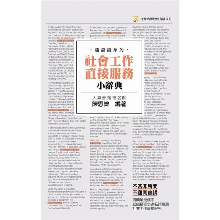 社會工作直接服務小辭典(隨身版)(二版)