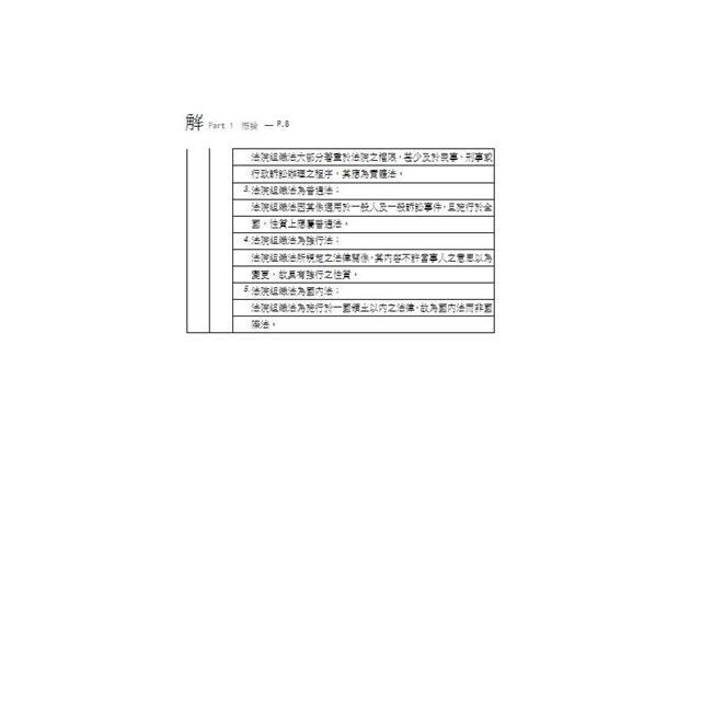 老師解題-法院組織法-2020司法特考.升等考試(保成)