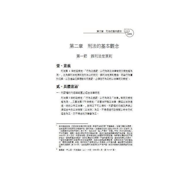 速讀-刑法(體系+測驗題庫)二合一-2020司法特考(保成)