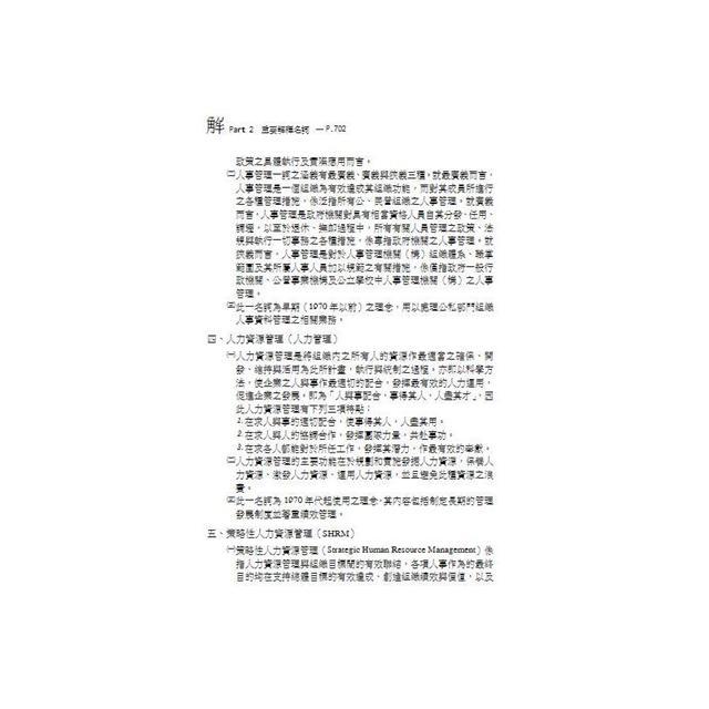 老師解題-現行考銓制度-2020高普特考.地方特考(保成)
