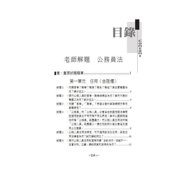 老師解題-公務員法-2020高普考.地方特考(保成)