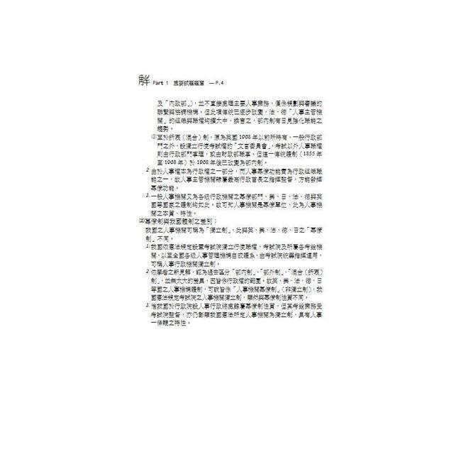 老師解題-各國人事制度-2020高普考.地方特考.各類考試(保成)