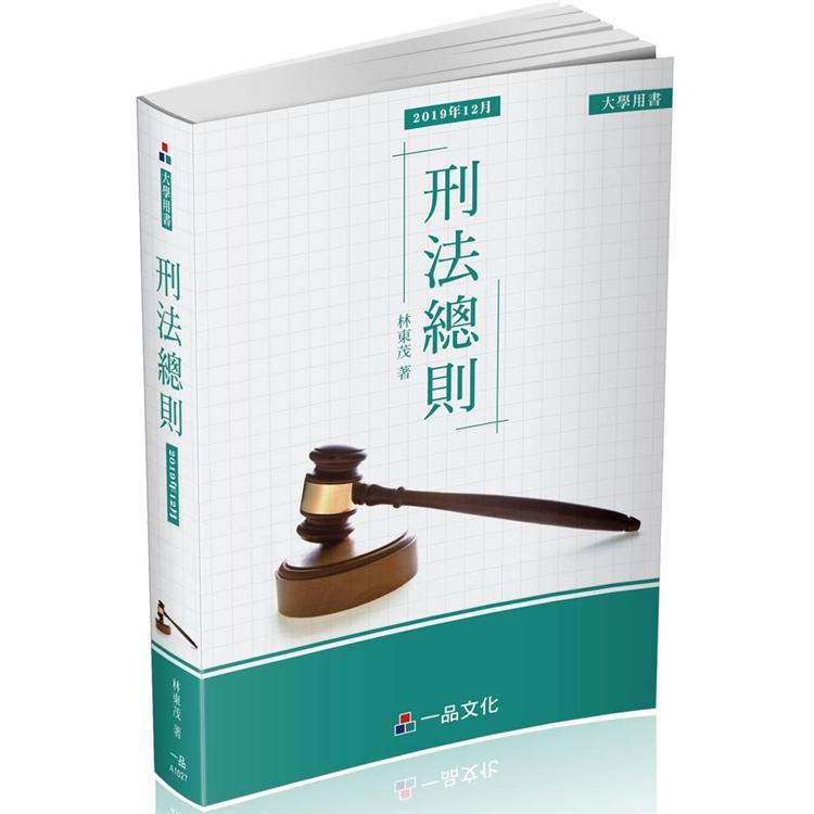 刑法總則-大學用書系列(經銷書)(一品)