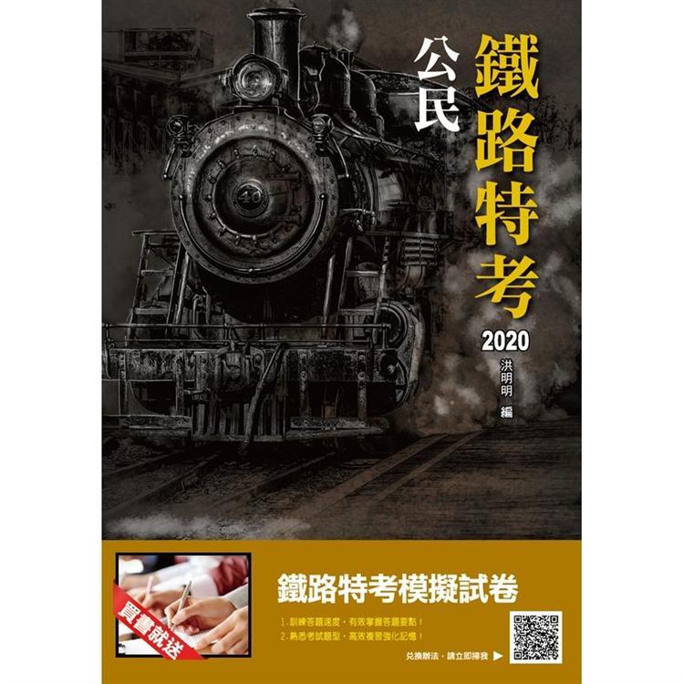 【2020鐵定考上版】公民(鐵路特考佐級適用)(贈鐵路特考模擬試卷)(二十一版)