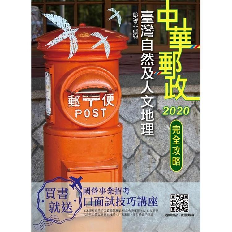 2020臺灣自然及人文地理(附大量圖表與題庫)(中華郵政(郵局)考試適用)(三版)