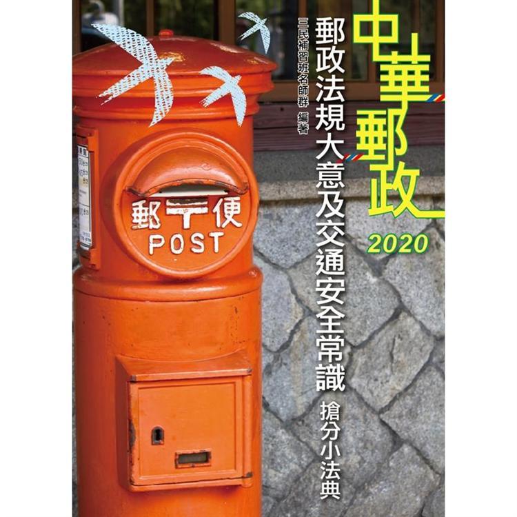 【2020年全新版】郵政法規大意及交通安全常識搶分小法典(完整法規+重點標示+精選試題)(三版)