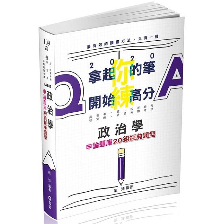 政治學(二十組申論經典題型)(高普考、三四等特考、研究所、各類相關考試適用)