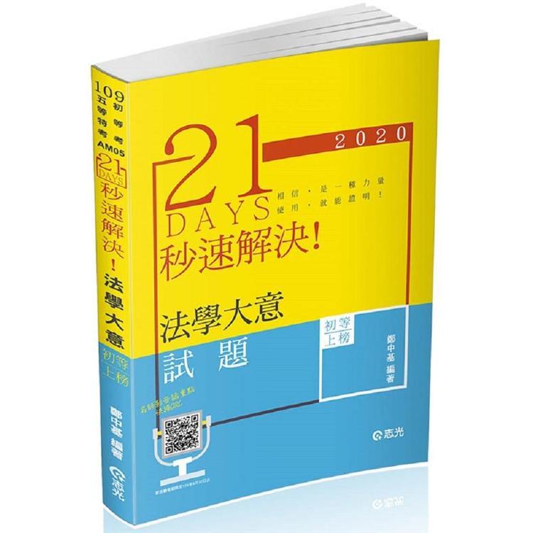 21 DAYS 秒速解決法學大意( 初等、五等、各類相關考試適用)