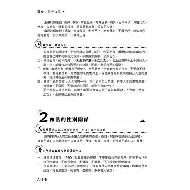 羅文的國考公民(6版)