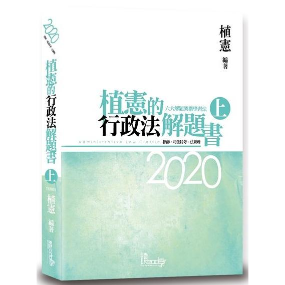 植憲的行政法解題書(上)(5版)