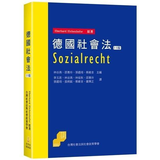 德國社會法(11版)