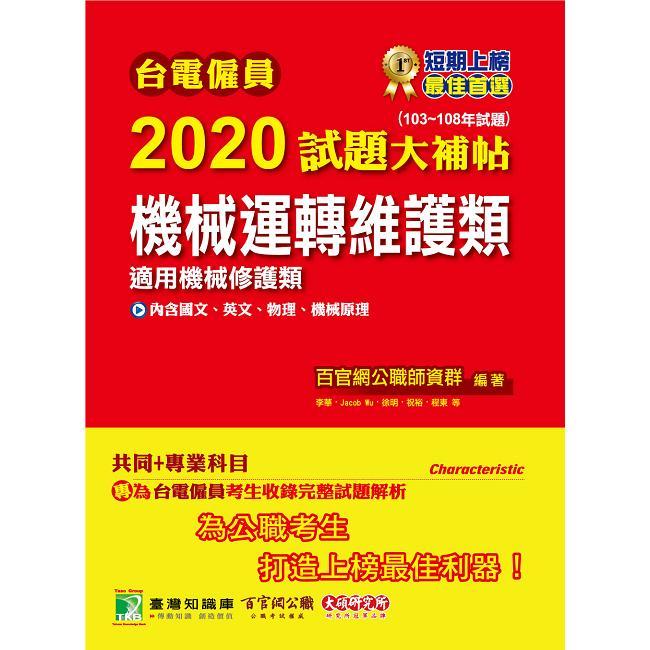 台電僱員2020試題大補帖【機械運轉維護類(機械修護類) 】共同+專業(103~108年試題)
