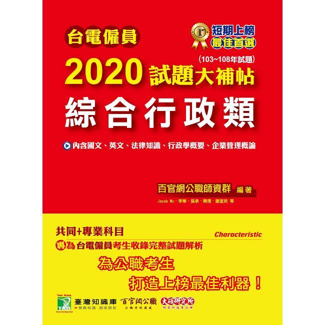 台電僱員2020試題大補帖【綜合行政類】共同+專業(103~108年試題)