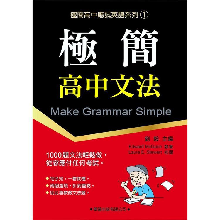 極簡高中文法
