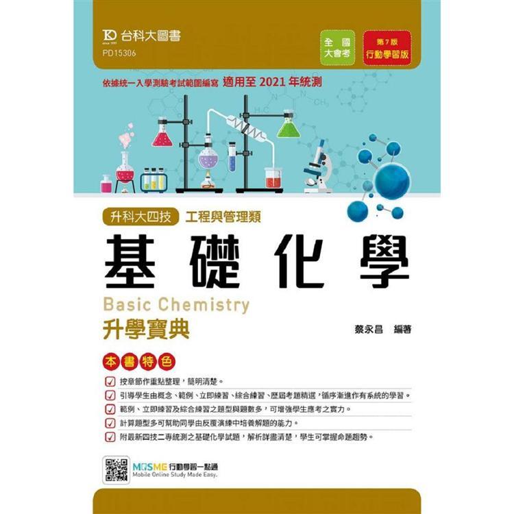 基礎化學升學寶典-適用至2021年統測(工程與管理類)升科大四技(附贈MOSME行動學習一點通)