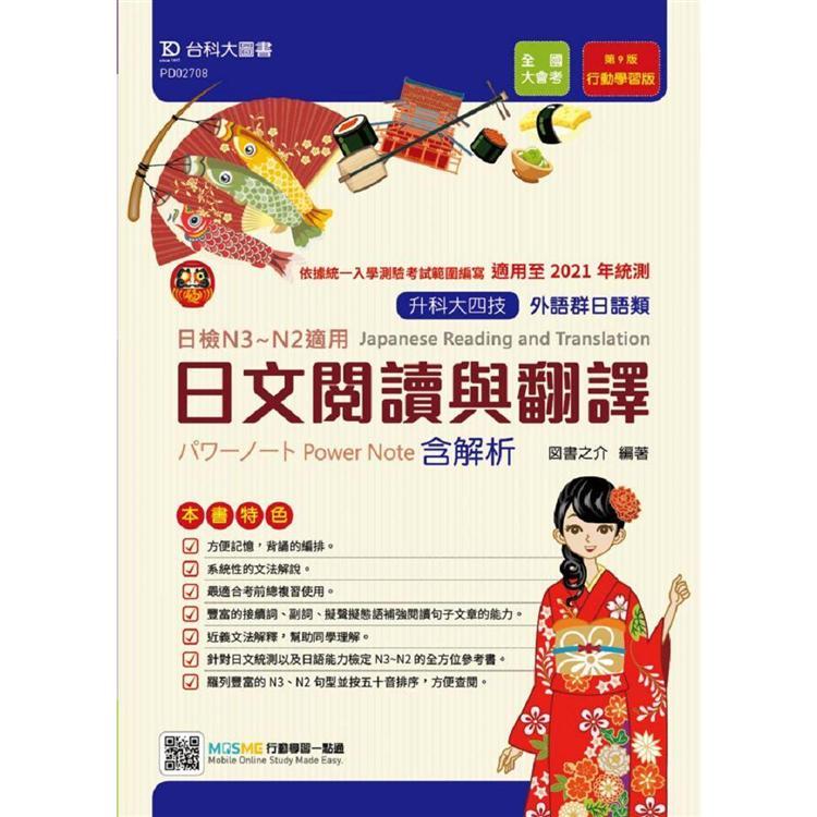 日文閱讀與翻譯(外語群日語類)-適用至2021年統測含解析本-升科大四技(附贈MOSME行動學習一點通