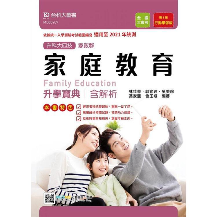 家庭教育升學寶典-適用至2021年統測(家政群)升科大四技(附贈MOSME行動學習一點通)