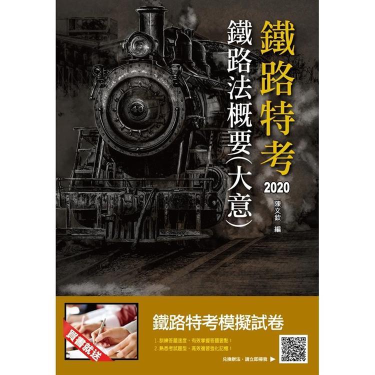 2020年鐵路法概要(大意)(鐵路特考、營運人員適用)(贈鐵路特考模擬試卷)(十一版)