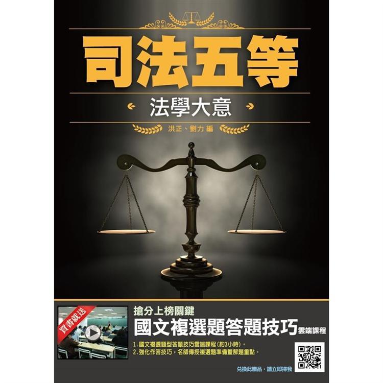 2020年法學大意(司法五等錄事適用)(贈國文複選題答題技巧)