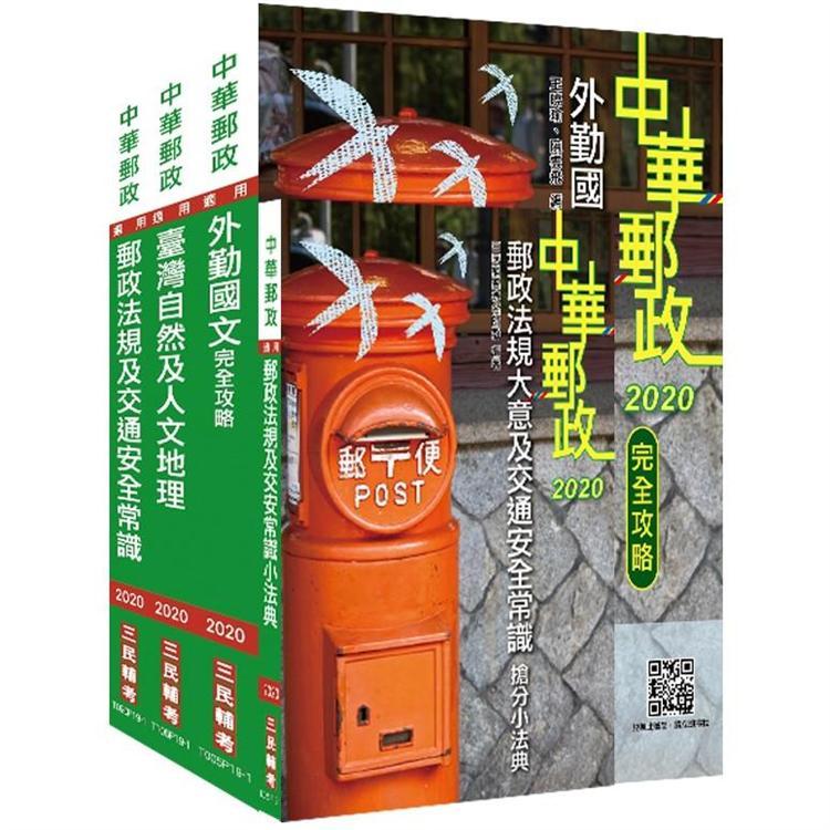 2020年中華郵政(郵局)[外勤人員]套書(贈郵政法規大意及交通安全常識搶分小法典)